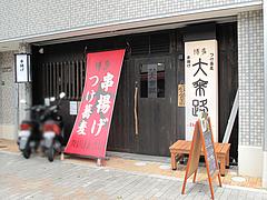 外観@博多つけ蕎麦・串揚げ・博多大乗路・櫛田神社