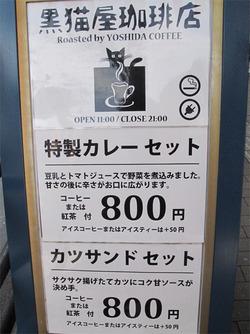 6カレーとカツサンド@黒猫珈琲店