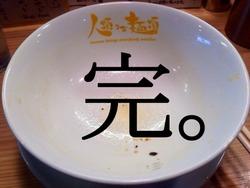 15完食@人類みな麺類