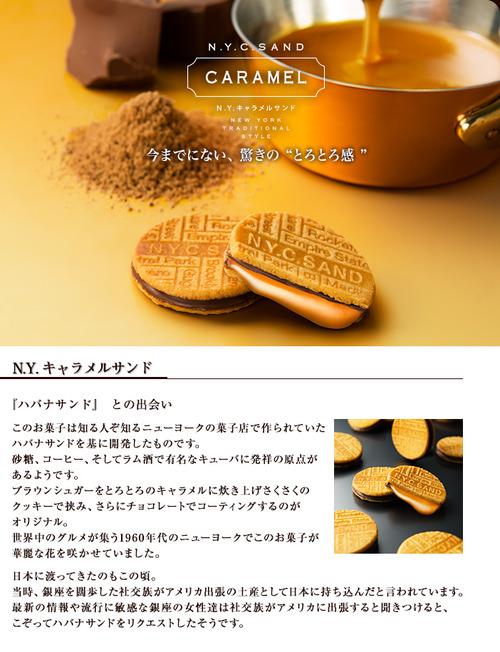 caramelsand-img01