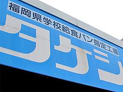 外観:福岡県学校給食パン工場@タケシタベーカリー喫茶部