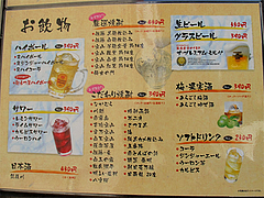 17メニュー:ドリンク@一人もつ鍋・元祖博多麺もつ屋・春吉