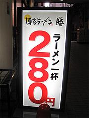 1外観:ラーメン280円@博多ラーメン膳・天神メディアモール店