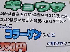 料理:餃子コラーゲン入り@久留米大龍ラーメン・空港東店