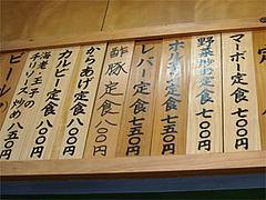 定食のメニュー@タンタン麺(坦々麺)・ベリー・築港