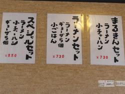 4メニュー:ラーメンセット@ラーメン・まるきん亭・木の葉モール
