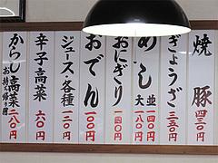 13メニュー:餃子・飯・おでん・辛子高菜@長浜ラーメン・福重家