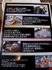 メニュー:魚・カニ・赤ばい貝@牡蠣小屋だいゆー(だいゆう・ダイユー)・糸島