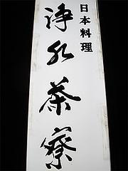 1外観:じょうすいさりょう@日本料理・浄水茶寮・薬院