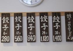 12餃子餃子餃子@ラーメン一鉄