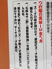 メニュー:つけ麺の食べ方@つけ麺・麺屋・光喜・福岡