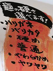 12メニュー:麺の硬さ@博多屋台ラーメン・満麺屋・北天神