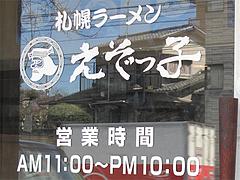 店内:営業時間@札幌ラーメンえぞっ子若久店