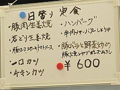 メニュー:本日の日替わり定食600円@定食の味作食堂