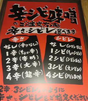 13メニューからしび@味噌マニアックス
