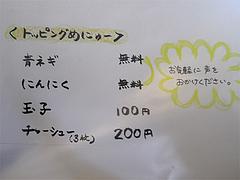 12メニュー:ラーメントッピング@ラーメン博多三氣・福大通り片江店