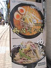 メニュー:極味噌とやさいらーめん@ろくの家大黒・小倉