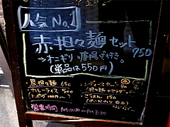 7メニュー:人気ナンバーワン@AKAMARU食堂・電気ビル・渡辺通