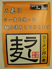 10店内:福岡県産ラー麦麺@博多三氣(三気)・野間店