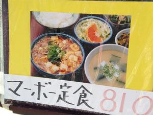 3マーボー定食@あっぱれ食堂