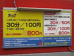 26外観:駐車場@浪花うどん満永