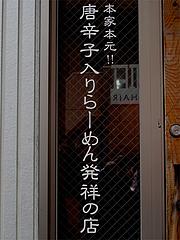 1店内:元祖なんです@ラーメン屋・鳳凛(ほうりん)・春吉