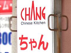 外観:ちゃーん♪@ちゃん(CHANG)・中華・野間