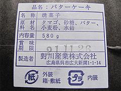 表示@合歓(ねむ)バターケーキ・對川産業株式会社・広島県呉市