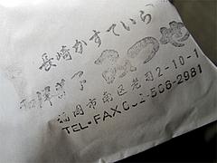 店内:袋@和洋菓子みつや・老司