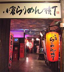 小倉らうめん(ラーメン)横丁@北九州・小倉駅
