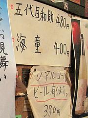 メニュー:焼酎@長浜屋台やまちゃん福岡天神店