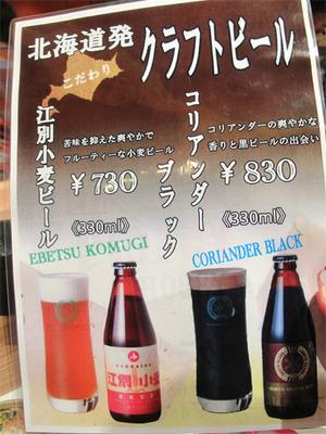 4北海道地ビール@らあめん銀波露