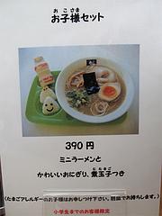 メニュー:小学生までの限定お子様セット@ラーメン魁龍(かいりゅう)博多本店