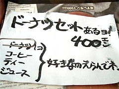 ドーナツセット400円@ケンジーズカフェ(Kenji屋)