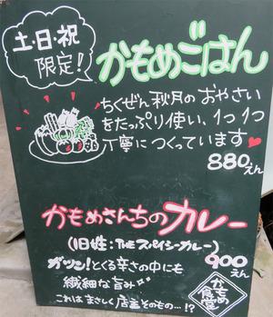 15かもめ食堂@のらり食堂・アルク