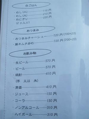 4ご飯・おつまみ・ドリンクのメニュー@千龍ラーメン