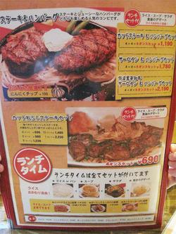 10ステーキ&ハンバーグメニュー@うえすたん西新