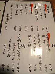 17メニュー:野菜・焼物・もつ鍋@浪漫・居酒屋・大手門