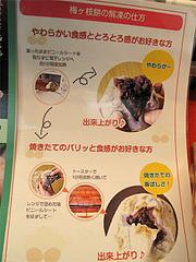 メニュー:梅ヶ枝餅の冷凍@太宰府かさの家・博多阪急甘参道・博多キヨスク本舗
