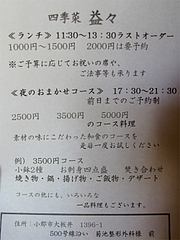 7メニュー:コース・ランチ・夜@和食・四季菜・益々・小郡