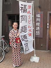 1外観:のぼり@讃岐うどん大使・福岡麺通団・薬院