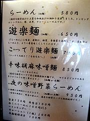メニュー:ラーメン@らーめん・麺屋・遊楽