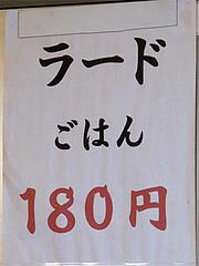 メニュー:ラードご飯@麺焼そば・バソキ屋