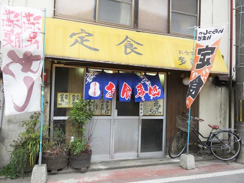 15多津田食堂