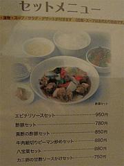 メニュー:ランチ定食@チャイニーズキッチン CHINA(チャイナ)