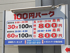 16外観:駐車場@中華・星期菜・須崎・博多