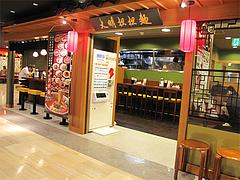 外観@大明担担麺・博多デイトス店麺街道