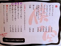 20メニュー:ラーメン・セット@僕の空・らーめん編