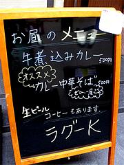 2メニュー:ランチ看板@牛煮込みカレー食堂・ラグーK・清川サンロード商店街