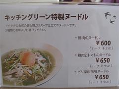 7メニュー:特製ヌードル@kitchen green(キッチングリーン)・別府